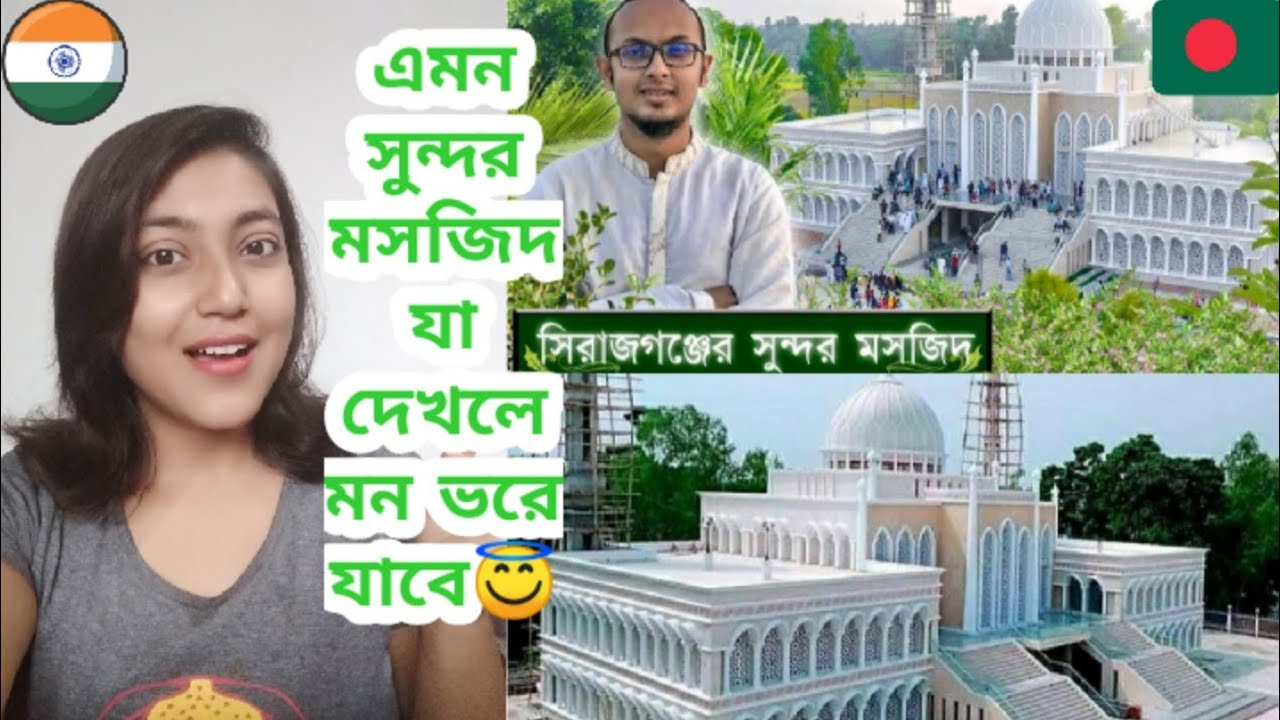 Indian Girl Reaction on    Al aman Bahela Khatun Mosque    সিরাজগঞ্জের আল-আমান বাহেলা খাতুন মসজিদ
