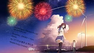 """Gambar cover OST Uchiage Hanabi, Shita kara Miru ka? Yoko kara Miru ka? """" Fireworks _DAOKO × Yuzu Genka"""""""