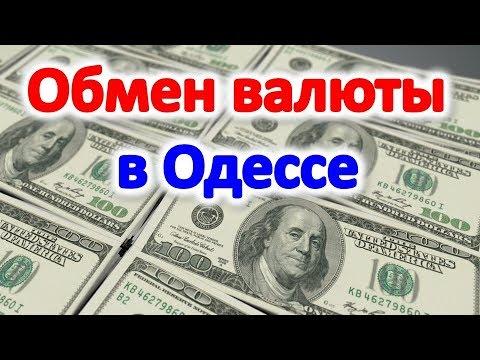 Пункты выгодного обмена валюты возле рынка