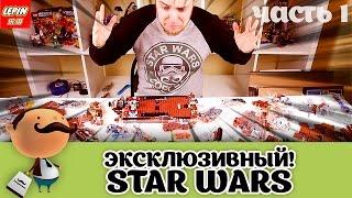 КОПИЯ ЭКСКЛЮЗИВА LEGO STAR WARS! Распаковка и сборка (Часть 1)