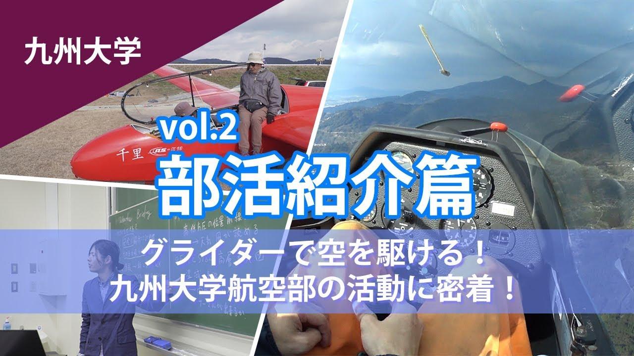 九州大学航空部を特集 グライダーに乗って大空を飛ぶ様子をお届けします!