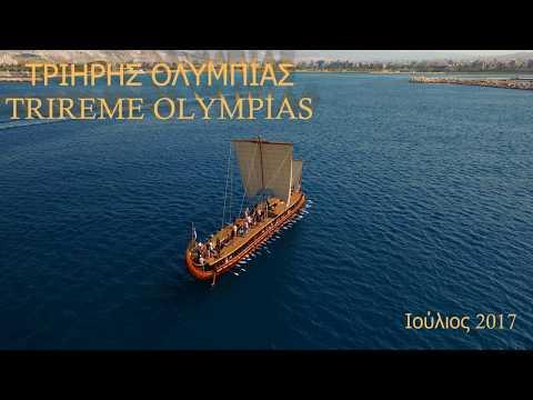 Τριήρης Ολυμπιάς - Trireme Olympias