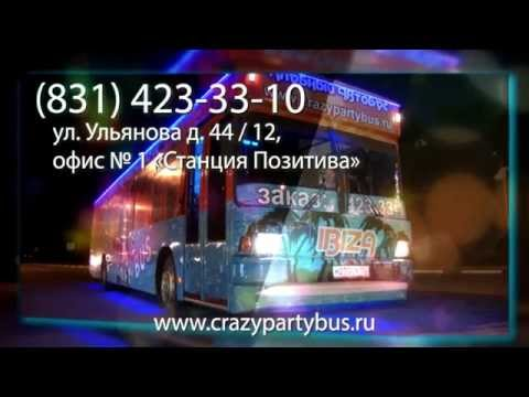 Crazy Party Bus