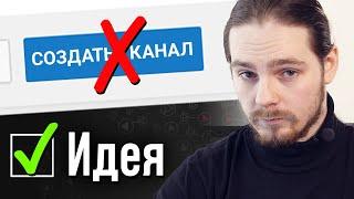 С чего начать свой канал на YouTube? (часть 2)