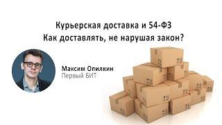 Как правильно организовать курьерскую доставку с учетом 54-ФЗ(, 2017-03-17T16:51:36.000Z)