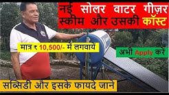 मात्र  Rs. 10,500/- में सोलर वाटर गीज़र