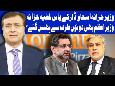 Tonight With Moeed Pirzada - 18 November 2017 | Dunya News