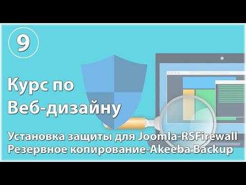 Защита для Joomla RSFirewall и средство резервного копирования Akeeba Backup - установка и настройка