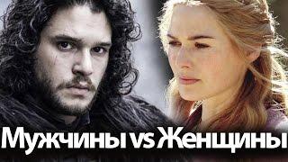 Игра престолов 7 сезон мужчины против женщин