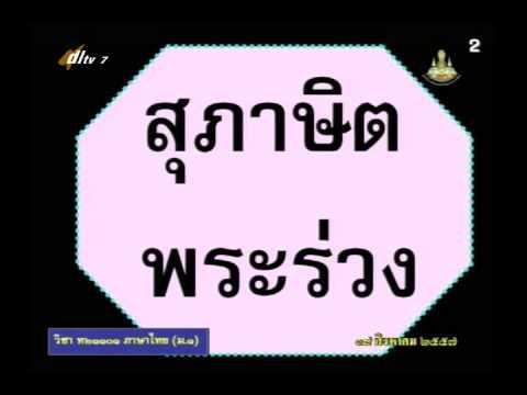 036A+7180857+ท+สุภาษิตพระร่วง+thaim1+dl57t1