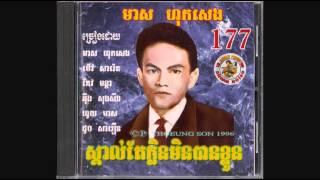 ឣនិច្ចាស្នេហ៍ខ្ញុំ / Anija Sneah Knom - Meas Hok Seng