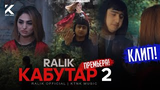 RaLiK - Кабутар 2