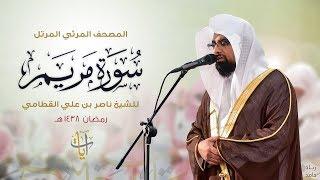 سورة مريم | المصحف المرئي للشيخ ناصر القطامي من رمضان ١٤٣٨هـ | Surah-Maryam