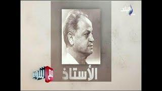 فى ذكرى وفاته الخامسة عشر ..نبذه عن حياة الكابتن عبدة صالح الوحش