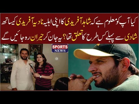 Did You Know ? That Relations With Shahid Afridi, is Wife Nadia Afridi Were Before Marriage