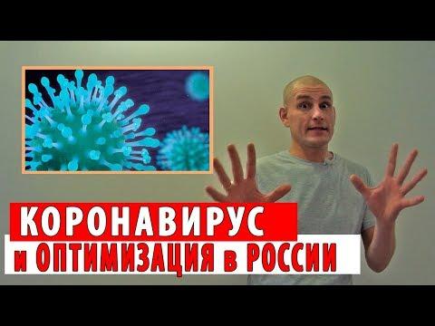 Коронавирус и оптимизация в России