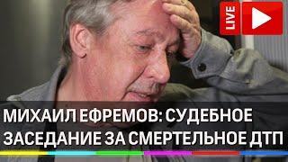 Сколько лет тюрьмы дадут Михаилу Ефремову: судебное заседание по смертельному ДТП. Прямая трансляция