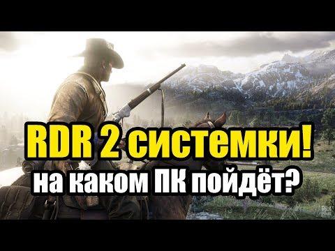 Red Dead Redemption 2 системные требования, на каком ПК пойдёт?