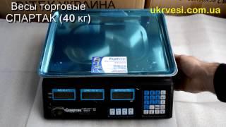 Весы торговые Спартак 40кг купить в Украине - Ukrvesi.com.ua(, 2014-11-23T19:09:30.000Z)