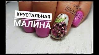Комби Маникюр гель-лак /Дизайн МАЛИНА / Инкрустация СТРАЗАМИ