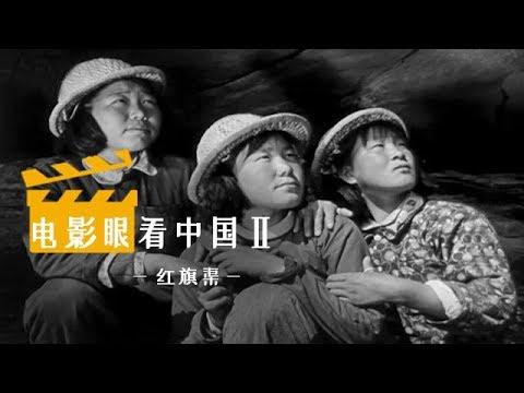 《电影眼看中国Ⅱ》 第三集 《红旗渠》 | CCTV纪录