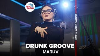 🅰️ @MARUV - Drunk Groove (LIVE @ Авторадио)