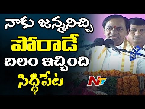 CM KCR Powerful Speech || Lays Foundation Stone for Collectorate Building in Siddipet || NTV