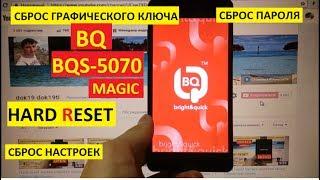Hard reset BQ BQS 5070 Magic Сброс настроек