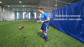 Видеоурок №1: работа с тренажером-сеткой, базовые упражнения