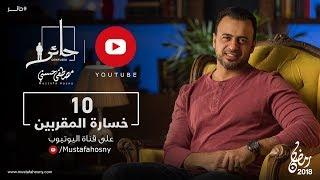 10- خسارة المقربين - حائر - مصطفى حسني