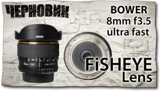 Объектив FishEye: bower 8mm f3.5 ultra fast fisheye lens(, 2013-06-24T05:00:15.000Z)