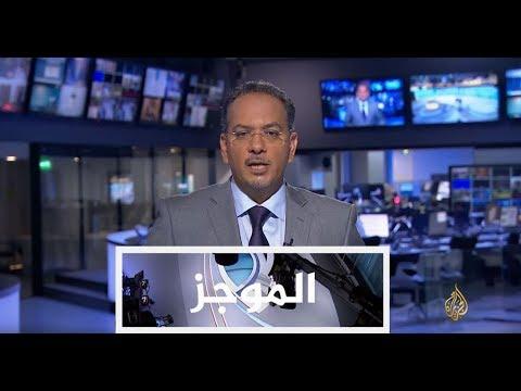 موجز أخبار الواحدة 24/9/2017