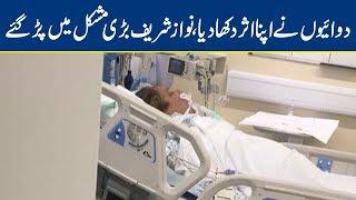 Big Update on Nawaz Sharif's Health | Breaking News - Lahore News HD