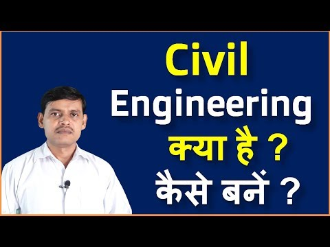 What is Civil Engineering and How to Become a Civil Engineer in Hindi -