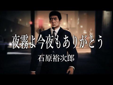 日活映画「夜霧よ今夜もありがとう」主題歌〜石原裕次郎【GTA5】
