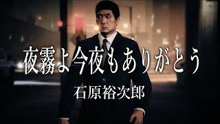 石原裕次郎 - 夜霧よ今夜も有難う