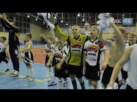 Международный детский турнир по футболу памяти Ликонцева завершился победой «Радуги» из Белгорода