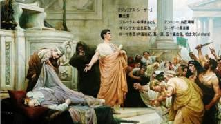 シェイクスピア「ジュリアス・シーザー」(ラジオドラマ)