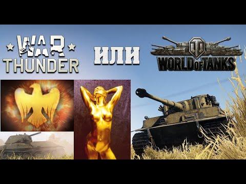 Получаем золото/орлы/кредиты World of Tanks, War Thunder, War Face