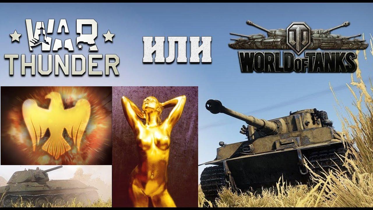 war thunder как войти в танки