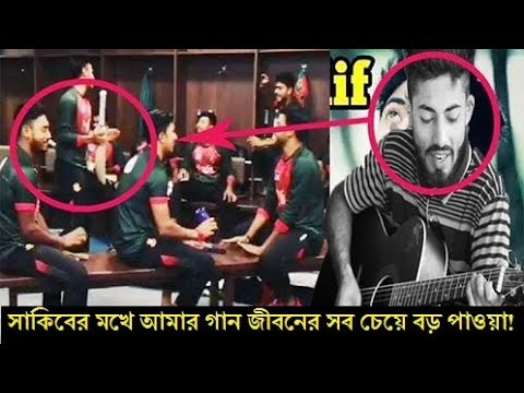 Oporadhi | সাকিবদের কন্ঠে অপরাধী | Oporadhi Song Covered By BD National Players | Arman Alif
