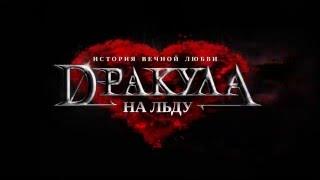 """Шоу-спектакль на льду """"Дракула. История вечной любви"""" I www.draculaonice.ru"""