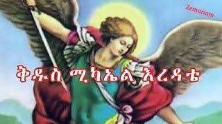 ቅዱስ ሚካኤል እረዳቴ Kidus Michael - Ethiopian Orthodox Mezmur by Zemari Ashenafi Zeleke