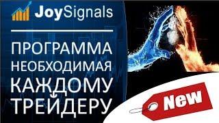 JoySignals   программа, необходимая каждому трейдеру