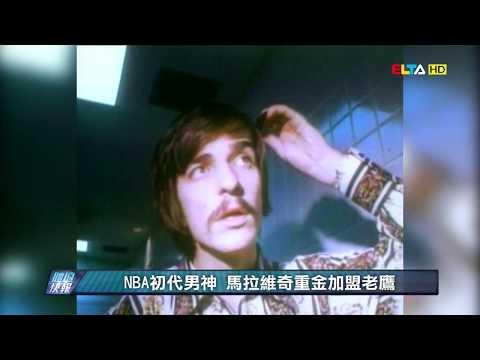 愛爾達電視// NBA初代男神 將華麗帶進聯盟的開山鼻祖 手槍馬拉維奇之傳奇生涯