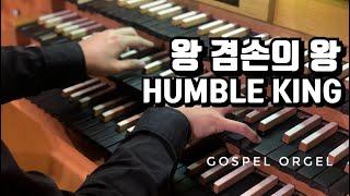 [Organ cover] (59)왕 겸손의 왕 (Humble King)천관웅, 새벽기도음악,묵상기도음악,예배전주음악,오르간반주