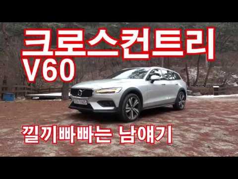 볼보 크로스컨트리 V60 프로 시승기(Volvo Crosscountry V60 test drive)