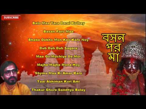 New Diwali Songs | Basan Paro Maa | Shyama Sangeet | Bengali Audio Songs Jukebox