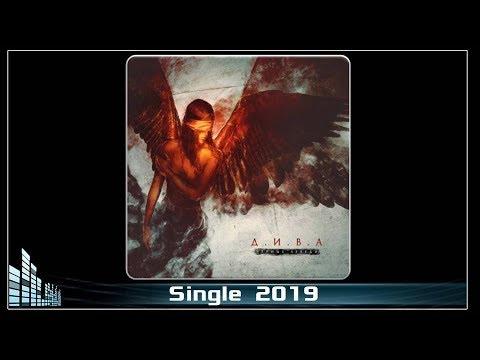 Д.И.В.А. - Черные лебеди (2019) (Heavy Metal)