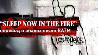 Скачать Спи пока твой дом горит перевод песни Sleep Now In The Fire RATM POLITROCK